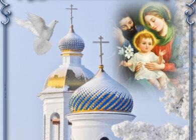 С праздником «Сретение Господне»