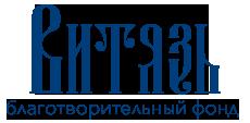 """Благотворительный фонд """"Витязь"""""""