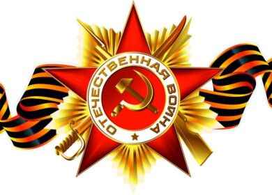 Памяти воинов, погибших при обороне и освобождении города Горловка