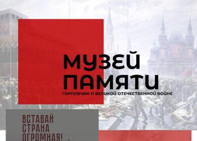 Онлайн-экскурсия по Музею памяти горловчан о Великой Отечественной войне.