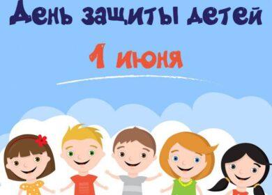 Победители конкурса, посвященного празднику Дня защиты детей