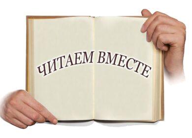 Читаем вмесие «Чудесные очки»