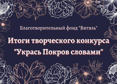 Итоги творческого конкурса «Укрась Покров словами»
