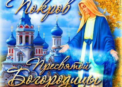 Поздравления от Воскресной школы «Самоцветы» Храма Всех Святых