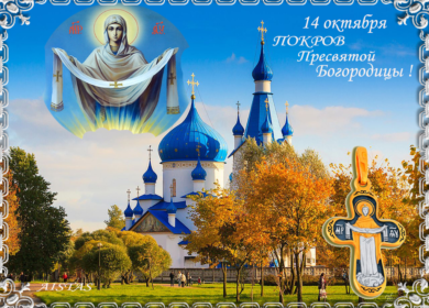 Сказка, посвященная празднику Покров Пресвятой Богородицы