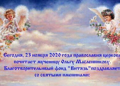 Поздравляем с святыми именинами