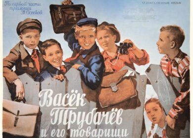 Литературная гостиная «Юбилей книги. В. А. Осеевой «Васек Трубачев и его товарищи