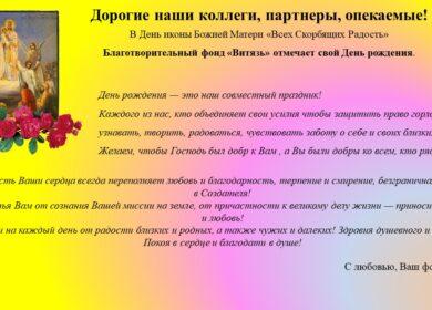 Поздравляем коллег и друзей с Днём Рождения фонда «Витязь»