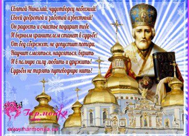 «Читаем вместе» «Чудотворец Святитель Николай»